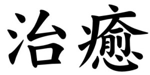 Japanese Word for Healing