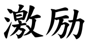 Japanese Word for Encouragement