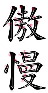 Kanji Writing Stroke Order for 傲慢