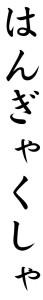Japanese Word for Rebel