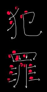 Kanji Writing Stroke Order for 犯罪
