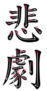 Kanji Writing Stroke Order for 悲劇