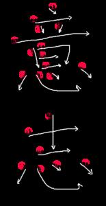 Kanji Writing Order for 意志