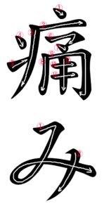 Writing Stroke order for 痛み