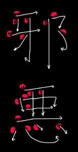 Kanji Writing Order for 邪悪