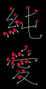 Kanji Writing Order for 純愛
