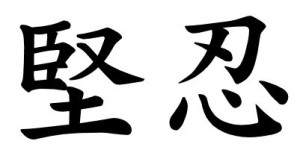 Japanese Word for Perseverance