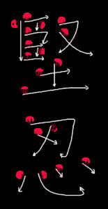 Kanji Writing Order for 堅忍