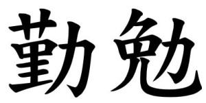 Japanese Word for Diligence