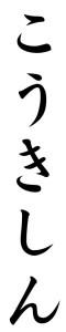 Japanese Word for Curiosity