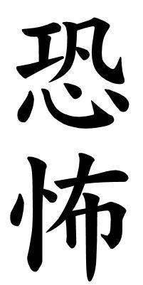 Keno japanese meaning