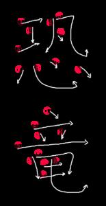 Kanji Writing Stroke order for 恐竜