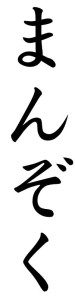 Japanese Word for Contentment