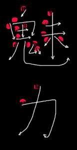 Kanji Writing Stroke order for 魅力
