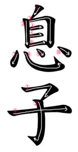 Kanji Writing Stroke order for 息子