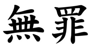 Japanese Word for Innocence