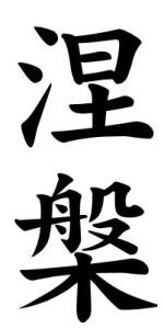 Japanese Word for Nirvana