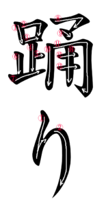 Writing Stroke Order for 踊り