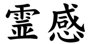 Japanese Word for Inspiration