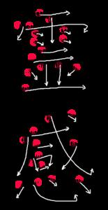 Kanji Writing Stroke Order for 霊感