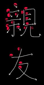 Kanji Writing Stroke Order for 親友
