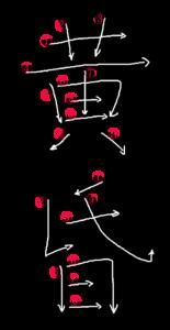 Kanji Writing Stroke Order for 黄昏