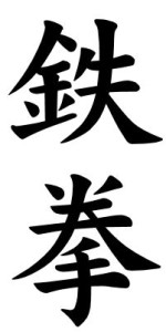 Japanese Word for Iron Fist