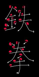 Kanji Writing Order for 鉄拳