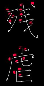 Kanji Writing Stroke order for Cruelty(残虐)