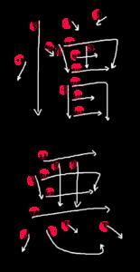 Kanji Writing Stroke Order for 憎悪
