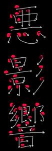 Kanji Stroke Order for 悪影響