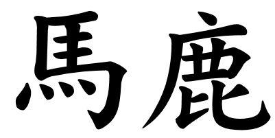 baka in japanese writing