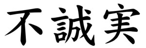 Japanese Word for Faithlessness