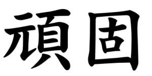 Japanese Word for Stubbornness