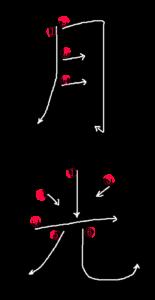 Kanji Stroke Order for 月光