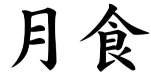 Japanese Word for Lunar Eclipse