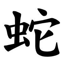 Japanese Word for Snake