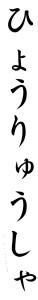 Japanese Word for Drifter