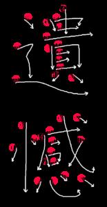 Kanji Stroke Order for 遺憾