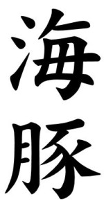 Japanese Word for Dolphin