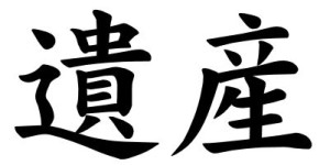 Japanese Word for Legacy