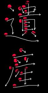 Kanji Stroke Order for 遺産