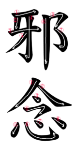 Kanji Writing Order for 邪念
