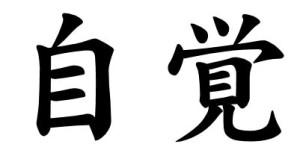 Japanese Word for Self-Awareness