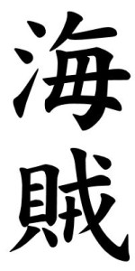 Japanese Word for Pirate