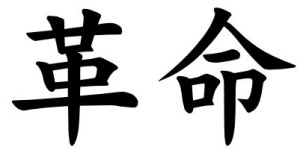 Japanese Word for Revolution