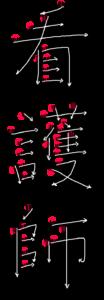 Kanji Stroke Order for 看護師