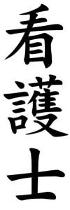 Japanese Word for Nurse