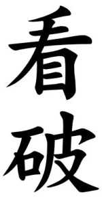 Japanese Word for Insight