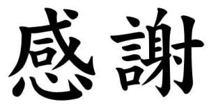 Japanese Word for Gratitude